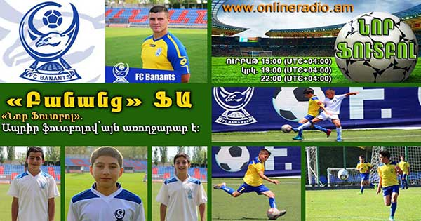 www.onlineradio.am onlineradio.am onlineradio online radio nor football banants vahe gevorgyan