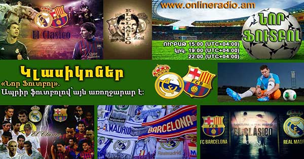 www.onlineradio.am onlineradio.am onlineradio online radio nor football classikoner