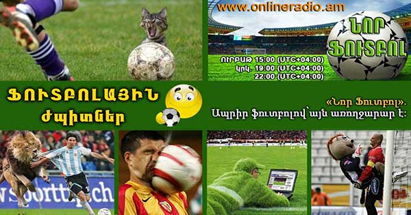 www.onlineradio.am onlineradio.am onlineradio online radio nor football footballayin jpitner