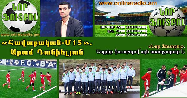 www.onlineradio.am onlineradio.am onlineradio online radio nor football havaqakan 15 aram danielyan