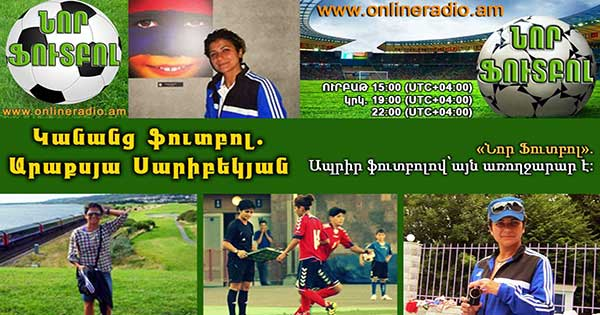 www.onlineradio.am onlineradio.am onlineradio online radio nor football kananc football araqsya saribekyan