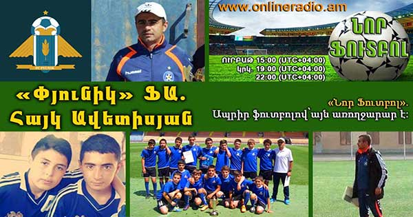 www.onlineradio.am onlineradio.am onlineradio online radio nor football pyunik hayk avetisyan