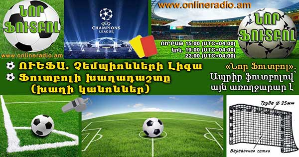www.onlineradio.am onlineradio.am onlineradio online radio nor football uefa champions league khaghadasht